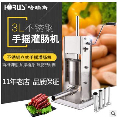 长期批发 3L手动灌香肠机械 食品级全不锈钢灌肠机10kg